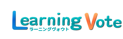 Learningvoteロゴ