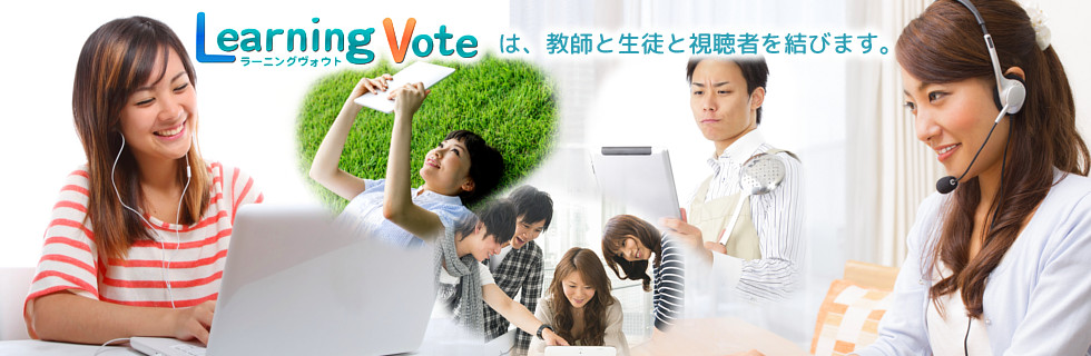LearningVoteイメージ写真